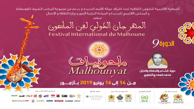 """المهرجان الدولي لفن الملحون """"ملحونيات آزمور"""" 2019 تحت شعار:"""" فن الملحون المغربي؛ تراث إنساني لامادي"""""""