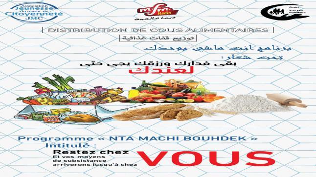 حملة خيرية تضامنية لجمعية شبيبة المغرب للمواطنة و بشراكة مع اذاعة MFM و Centre aide moi
