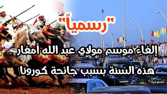 رسمياً.. إلغاء موسم مولاي عبد الله أمغار هذه السنة بسبب جائحة كورونا