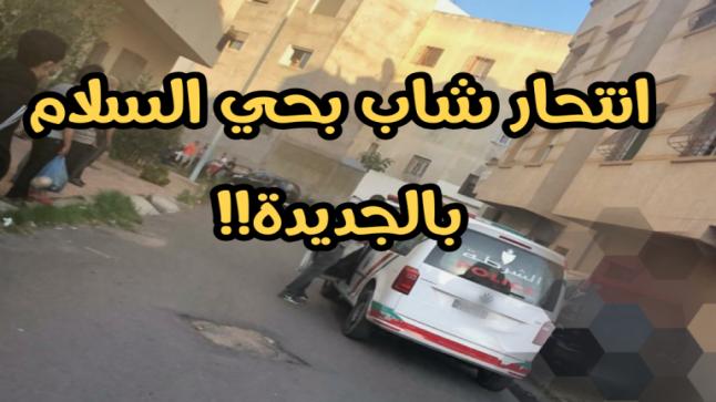 انتحار شاب عشريني بحي السلام بالجديدة في ظروف غامضة