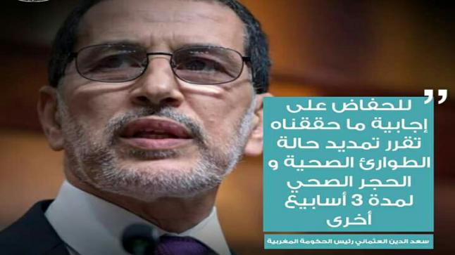 """الاعلان عن تمديد """"الحجر الصحي"""" إلى غاية 10 يونيو في المغرب"""