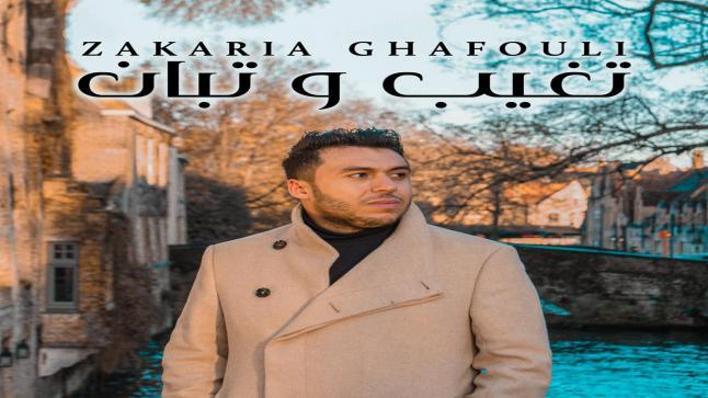 «تغيب وتبان» جديد النجم المغربي زكرياء الغفولي